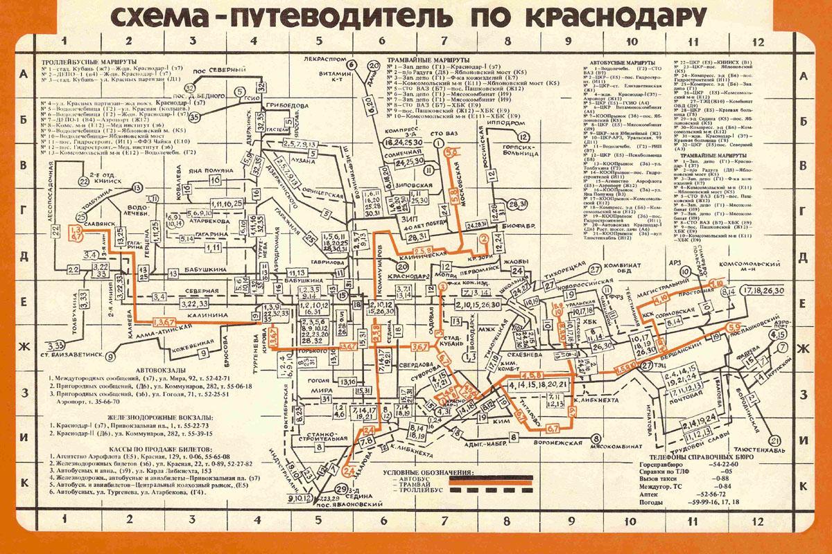 Краснодар. схема движения маршрутные такси